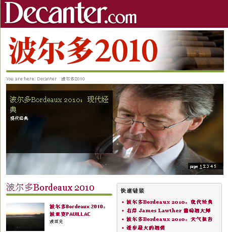 Bordeaux 2010 in Chinese on Decanter.com