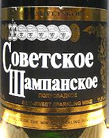 Sovetskoye Shampanskoye Russian sparkling