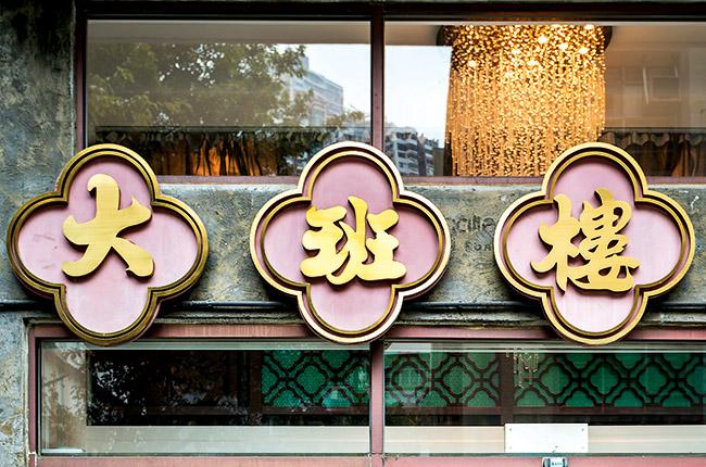 Hong Kong restaurants, The Chairman