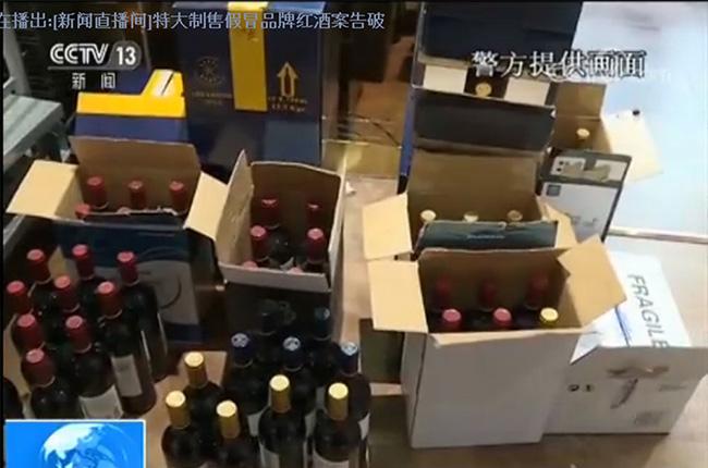 China wine fraud case